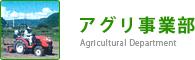 アグリ事業部(有機野菜)