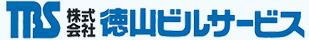 株式会社徳山ビルサービス | 一般廃棄物・産業廃棄物処理 | 山口県周南市